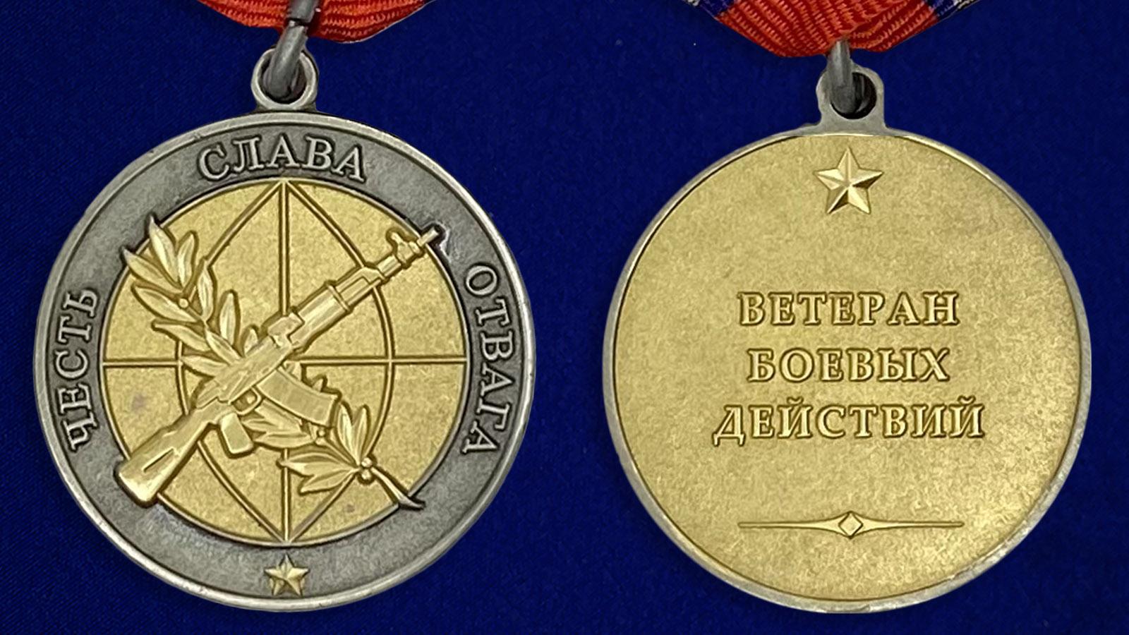 Купить награды афганцам в Брянске