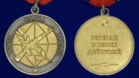 Награды России купить в Хабаровске