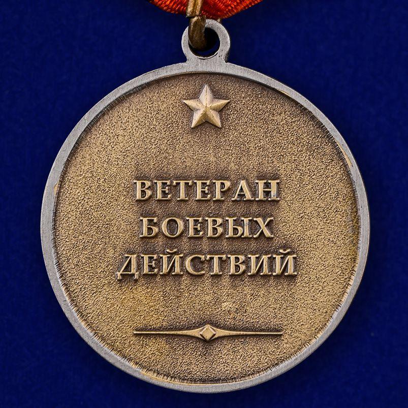"""Медаль """"Ветеран боевых действий"""" - оборотная сторона - оборотная сторона"""