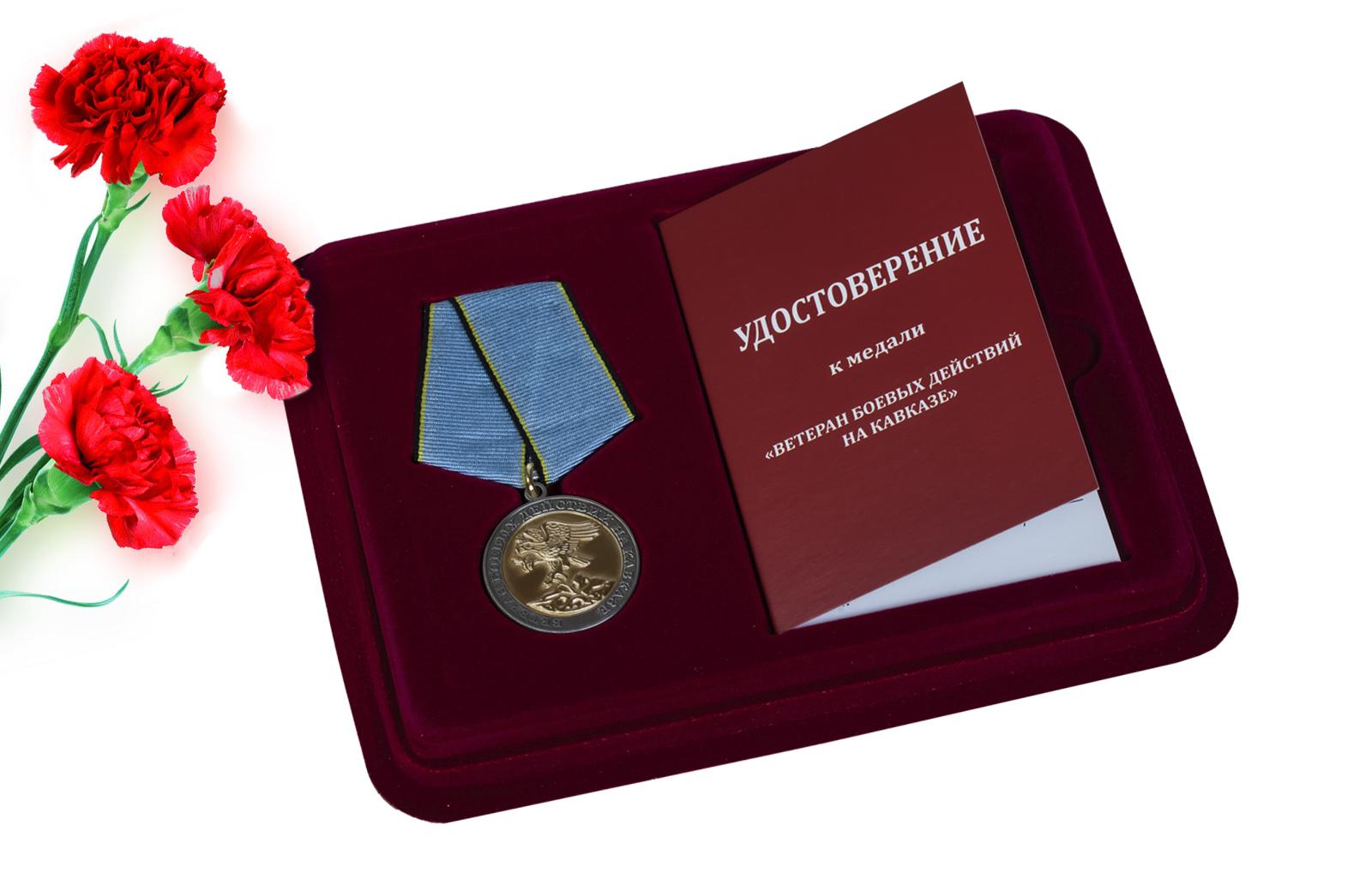 Купить медаль Ветеран боевых действий на Кавказе онлайн выгодно