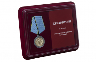 Медаль Ветеран боевых действий на Кавказе - в футляре с удостоверением