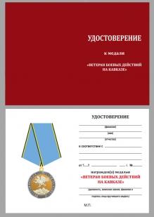 Медаль Ветеран боевых действий на Кавказе - удостоверение