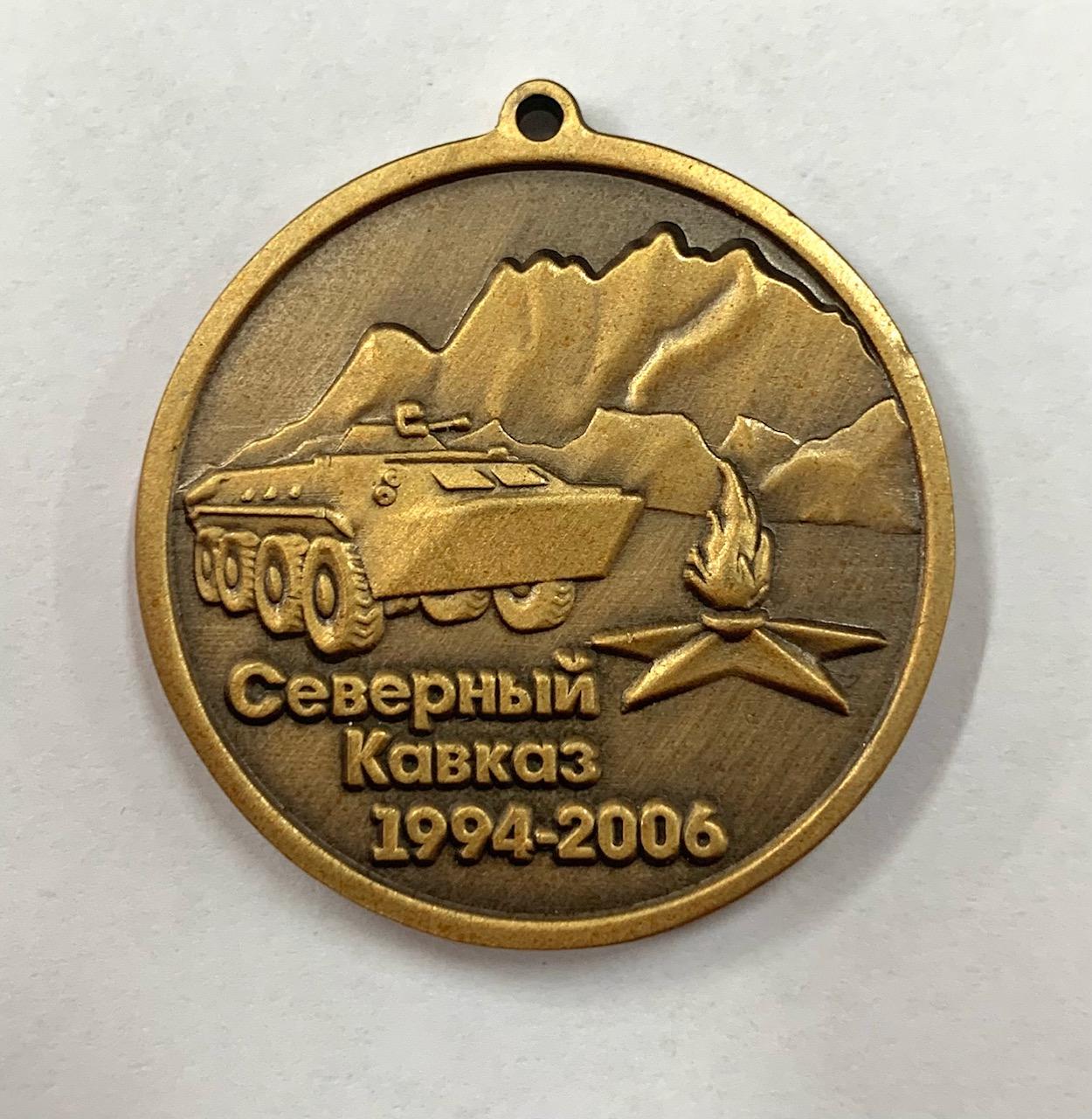 Медаль Ветеран Боевых действий на Северном Кавказе