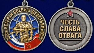 Медаль Ветеран боевых действий с мечами - аверс и реверс