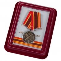 """Медаль """"Ветеран боевых действий"""" в наградном футляре"""