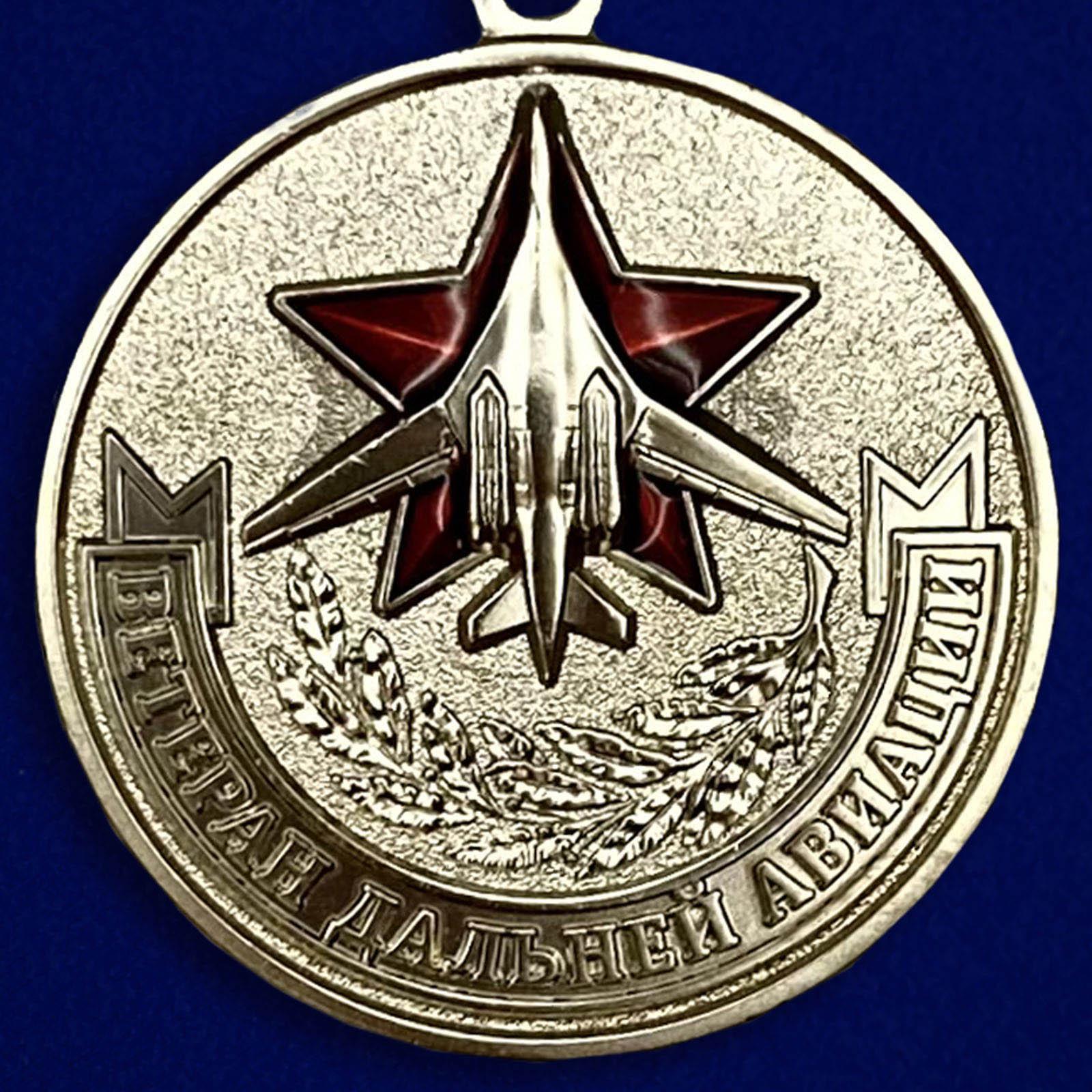 Медаль Ветеран дальней авиации