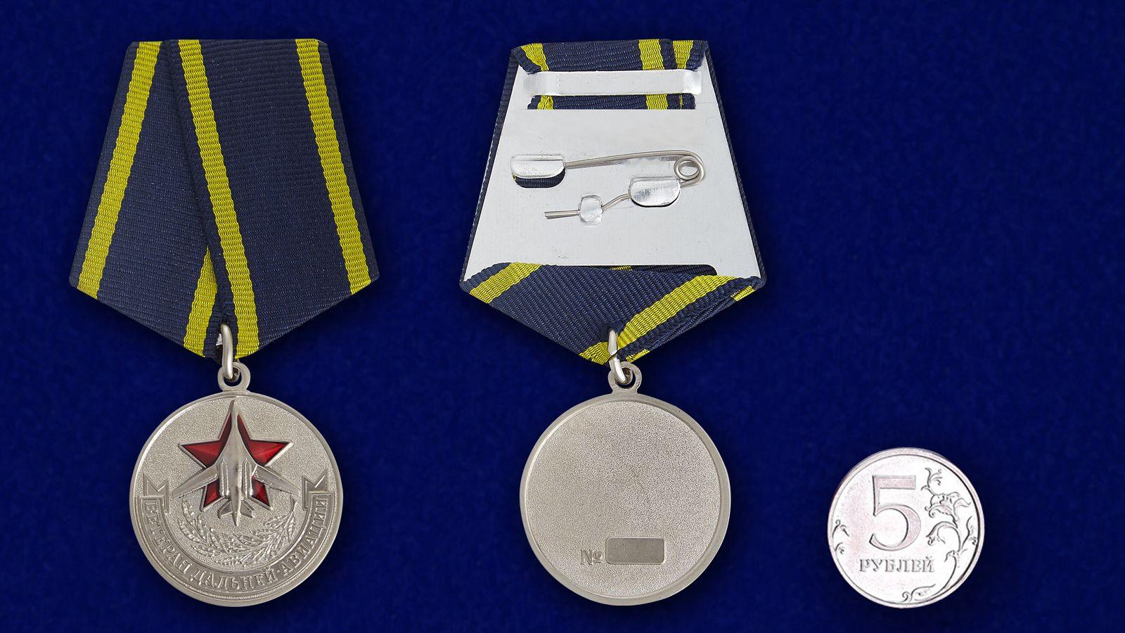 Медаль Ветеран дальней авиации - сравнительный размер