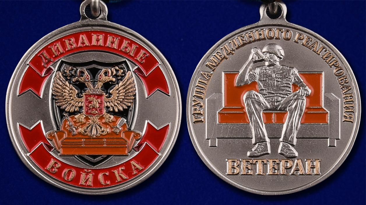 """Медаль """"Ветеран Диванных войск"""" - аверс и реверс"""