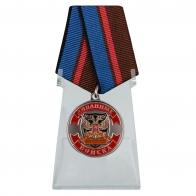 Медаль Ветеран Диванных войск на подставке