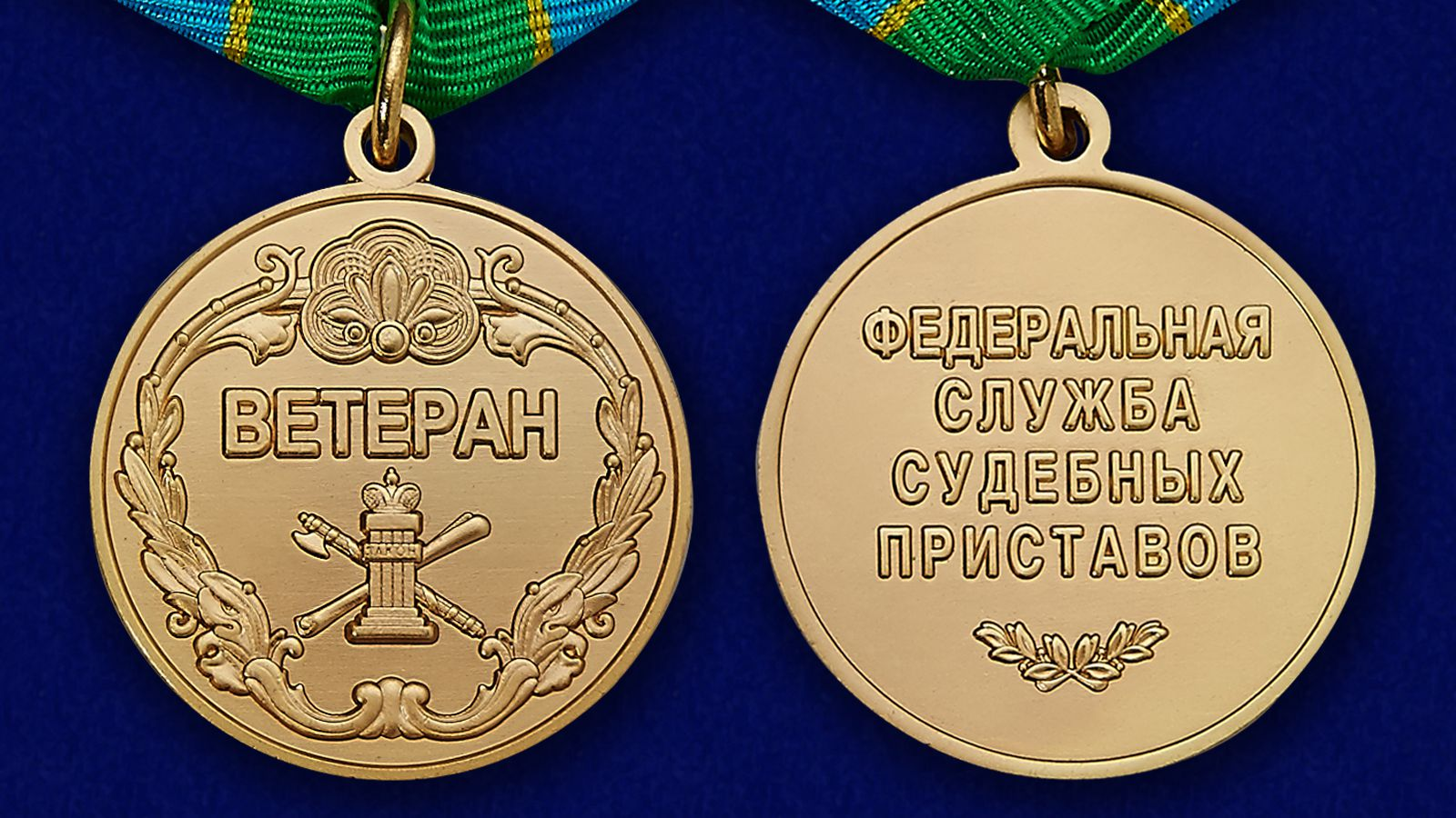 Медаль Ветеран ФССП - аверс и реверс