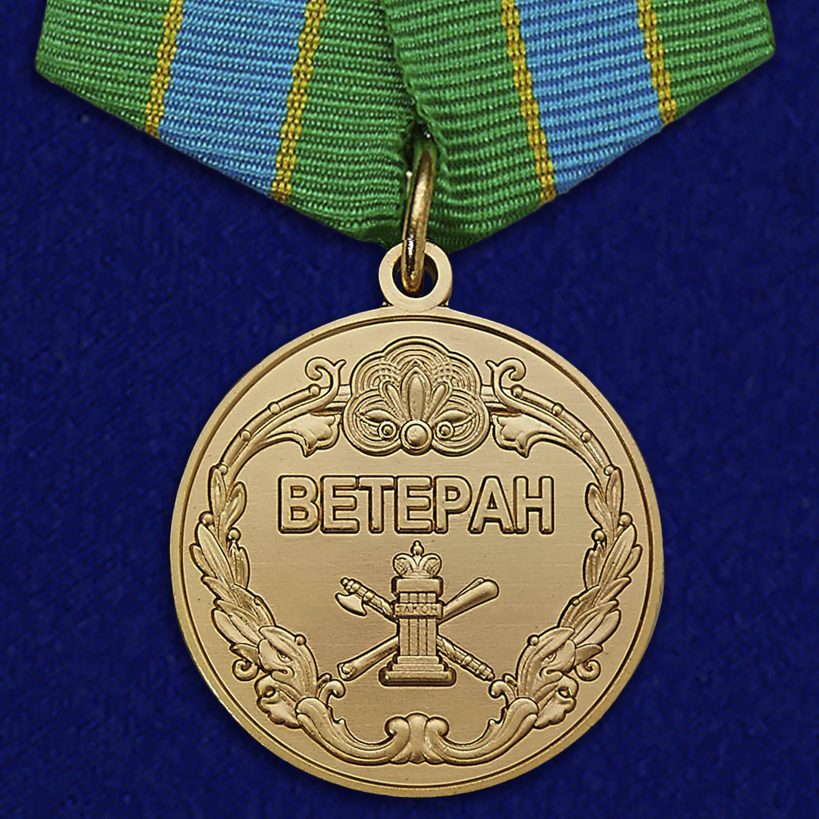 Купить медаль Ветеран ФССП (Федеральной службы судебных приставов) на подставке онлайн