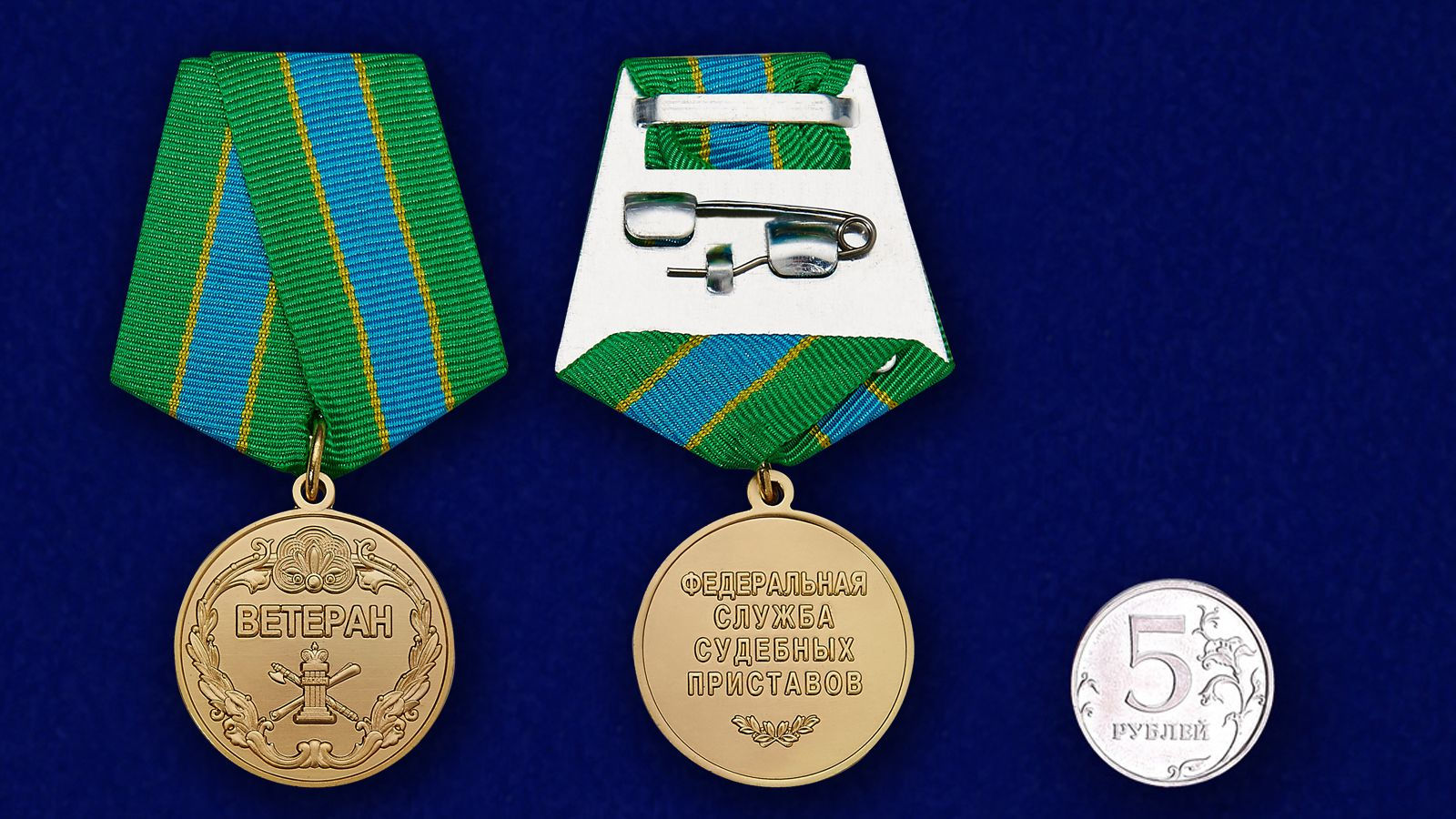 Медаль Ветеран ФССП (Федеральной службы судебных приставов) на подставке - сравнительный вид
