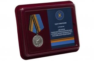 """Медаль """"Ветеран Гидрометеорологической службы"""" мо рф"""
