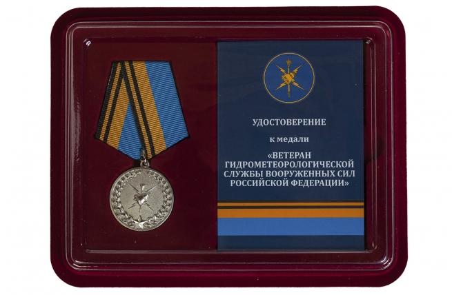 """Медаль """"Ветеран Гидрометеорологической службы"""" в футляре"""
