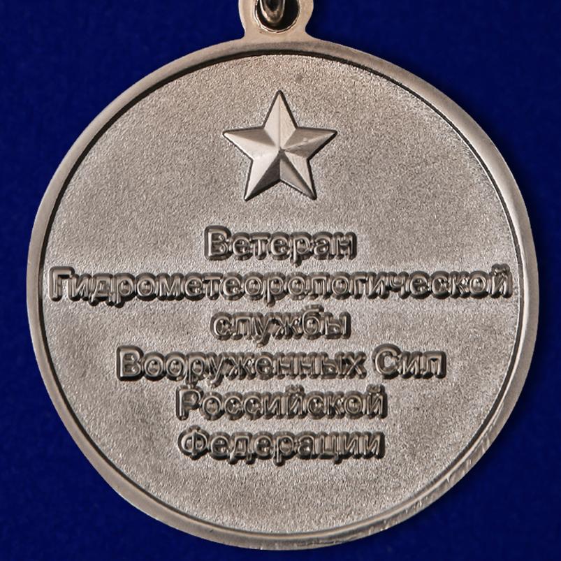 """Купить медаль """"Ветеран Гидрометеорологической службы ВС РФ"""""""
