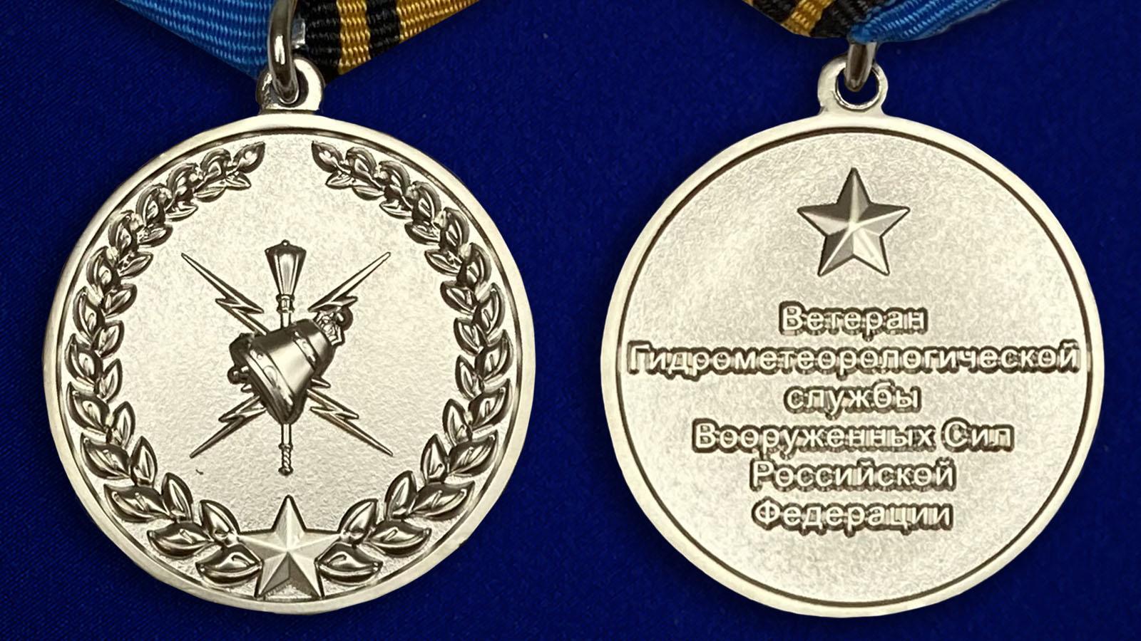 Медаль Ветеран Гидрометеорологической службы ВС России - аверс и реверс