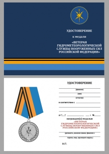 Медаль Ветеран Гидрометеорологической службы ВС России - удостоверение