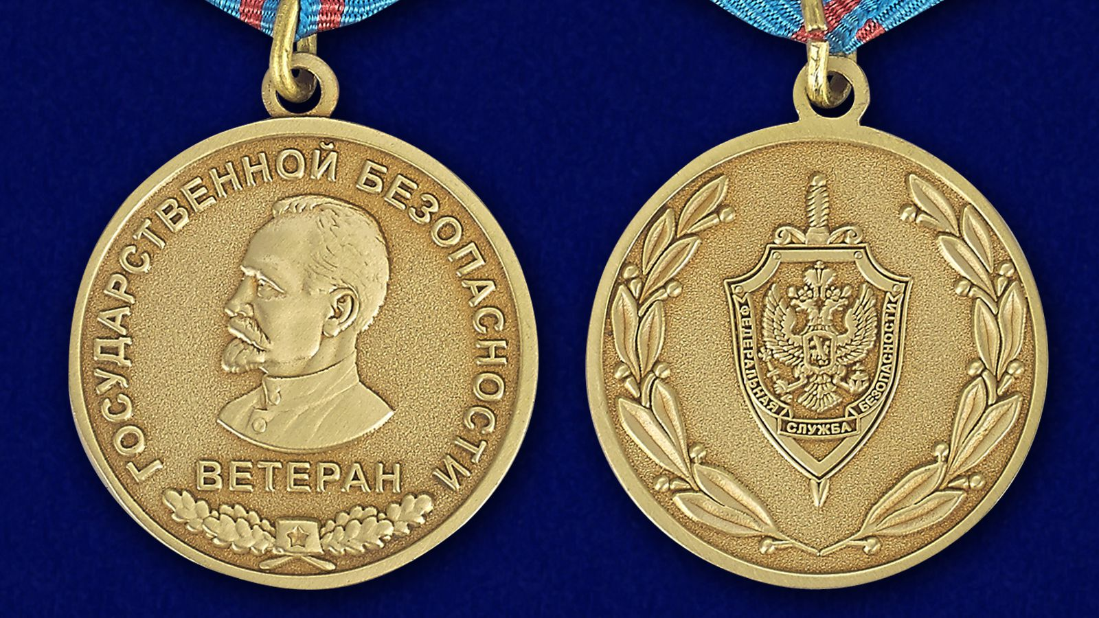 Медаль Ветеран государственной безопасности - аверс и реверс