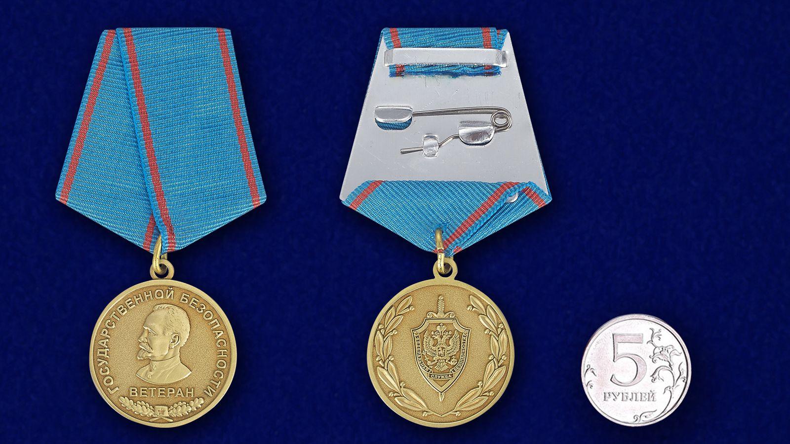 Медаль Ветеран государственной безопасности - сравнительный размер