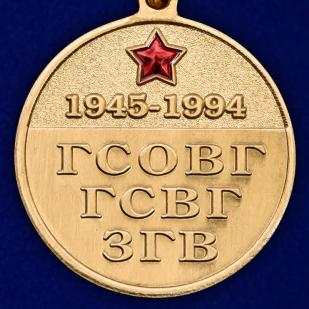"""Медаль """"Ветеран ГСВГ"""" по выгодной цене"""