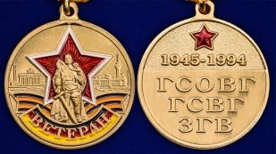 """Медаль """"Ветеран ГСВГ"""" - аверс и реверс"""