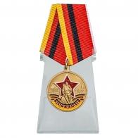 Медаль Ветеран ГСВГ на подставке