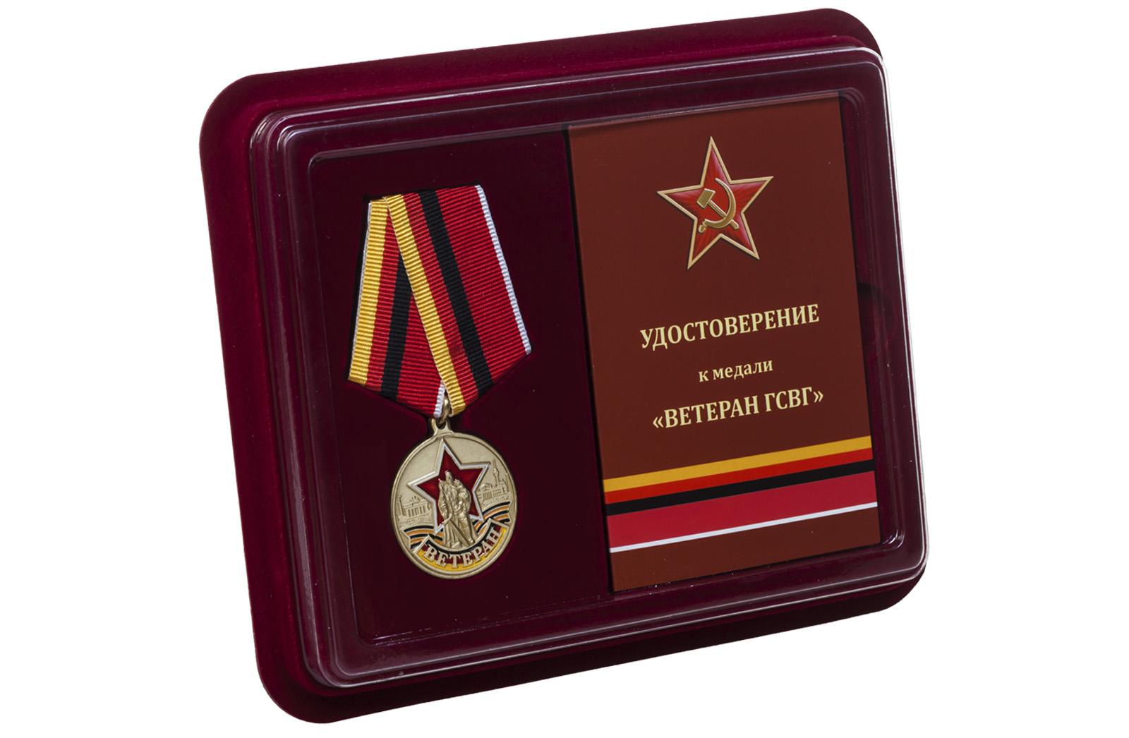 Купить медаль Ветеран ГСВГ в футляре с удостоверением выгодно онлайн