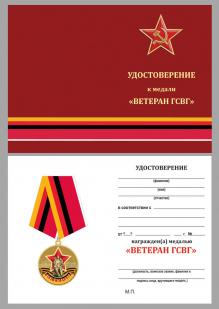 Медаль Ветеран ГСВГ в футляре с удостоверением - удостоверение