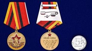 Медаль Ветеран ГСВГ в футляре с удостоверением - сравнительный вид