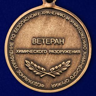 """Купить медаль """"Ветеран химического разоружения"""""""
