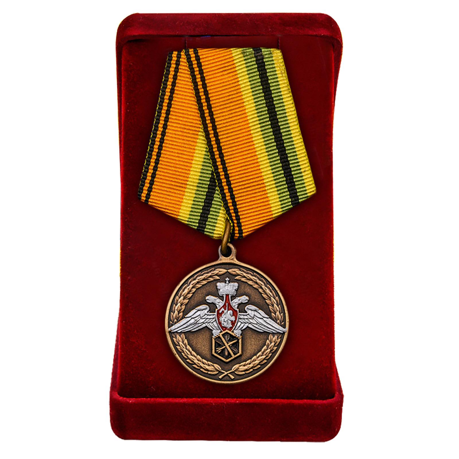 Купить медаль Ветеран химического разоружения МО РФ оптом выгодно