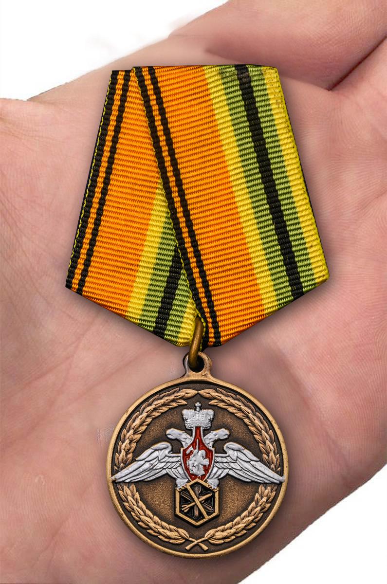 Медаль Ветеран химического разоружения МО РФ - вид на ладони