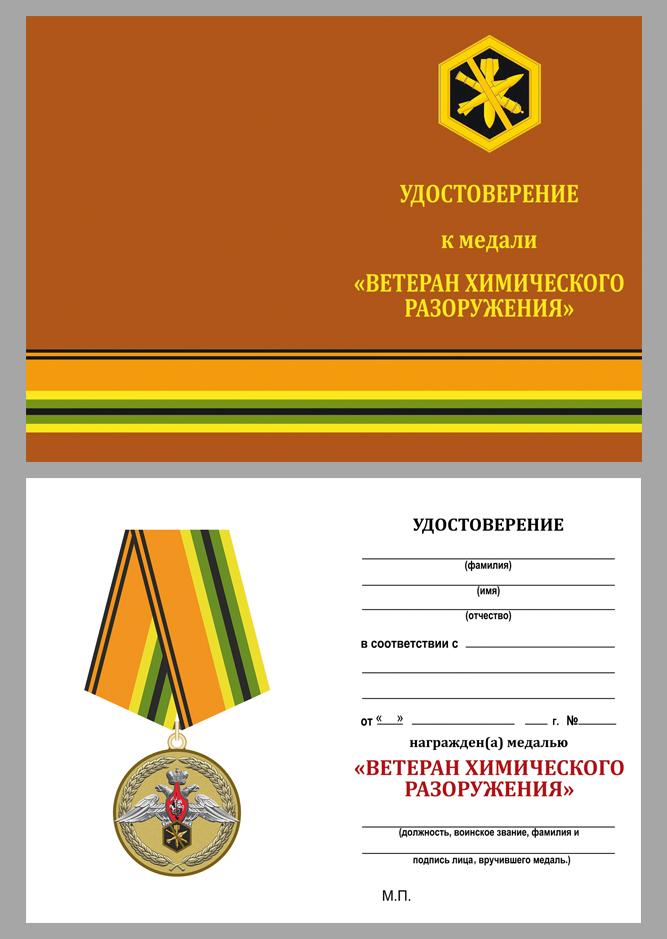 Медаль Ветеран химического разоружения МО РФ - удостоверение