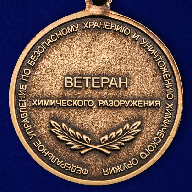 """Медаль """"Ветеран химического разоружения"""" в наградном футляре по выгодной цене"""