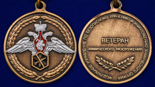 """Медаль """"Ветеран химического разоружения"""" - аверс и реверс"""