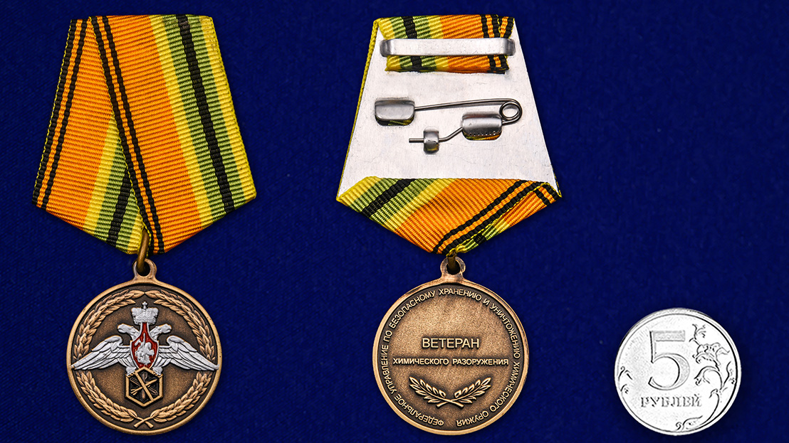"""Заказать медаль """"Ветеран химического разоружения"""" в наградном футляре"""