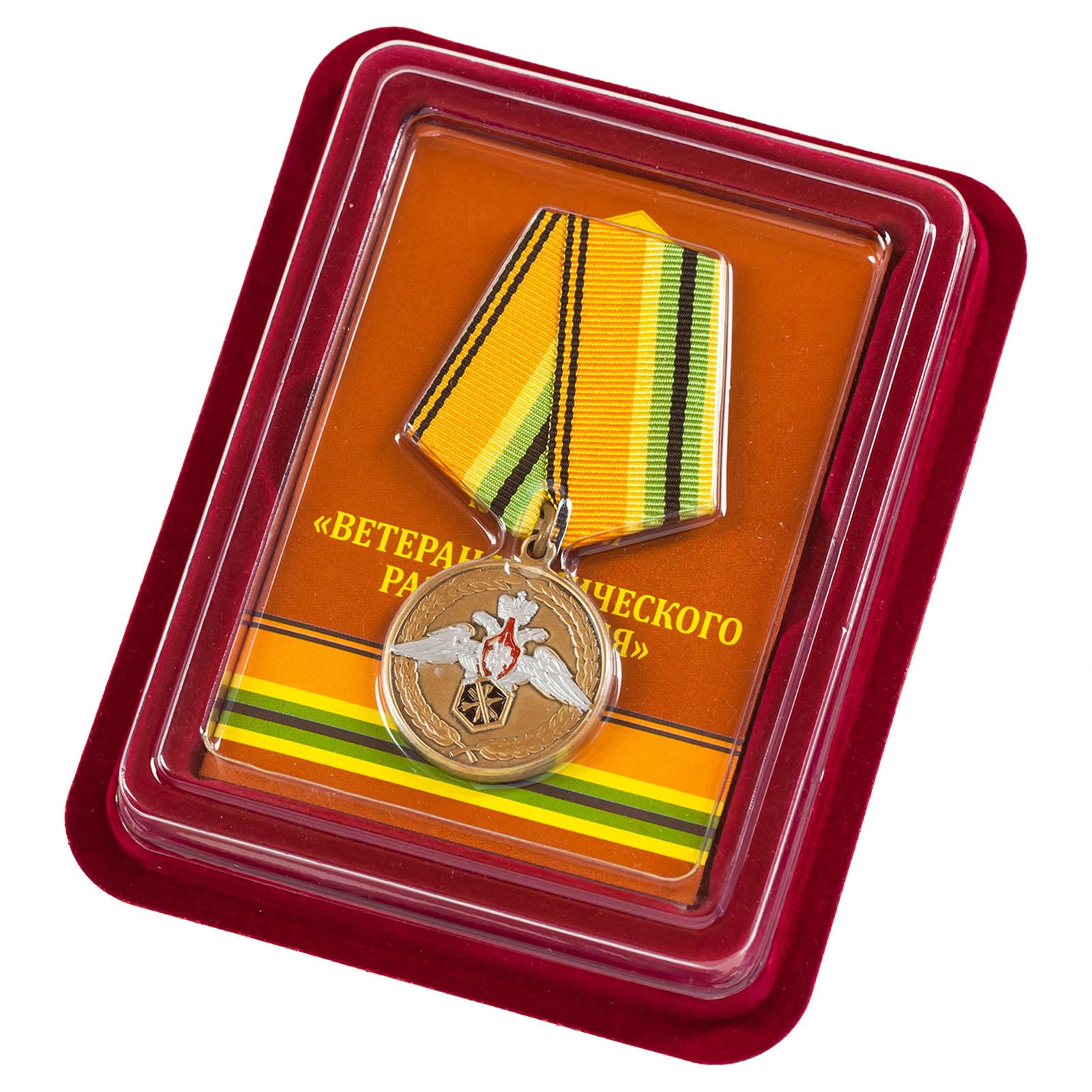 """Медаль """"Ветеран химического разоружения"""" в наградном футляре"""