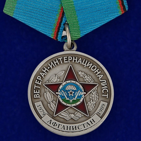 Медаль «Ветеран-интернационалист» (Афганистан)