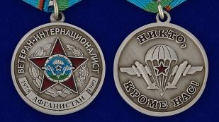 Медаль «Ветеран-интернационалист» Афганистан - аверс и реверс