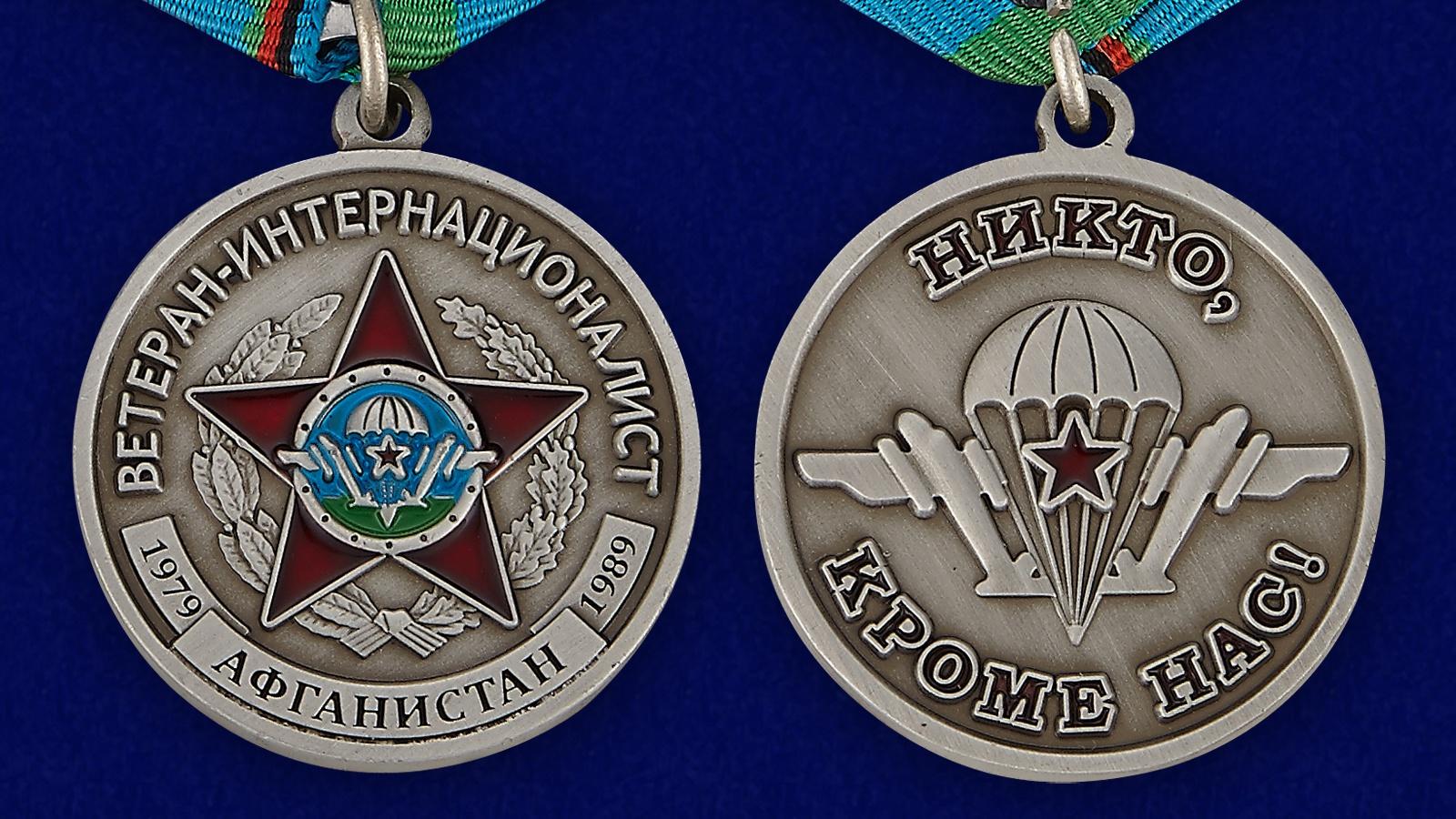 "Медаль ""Ветеран-интернационалист"" (Афганистан) в футляре из флока - аверс и реверс"
