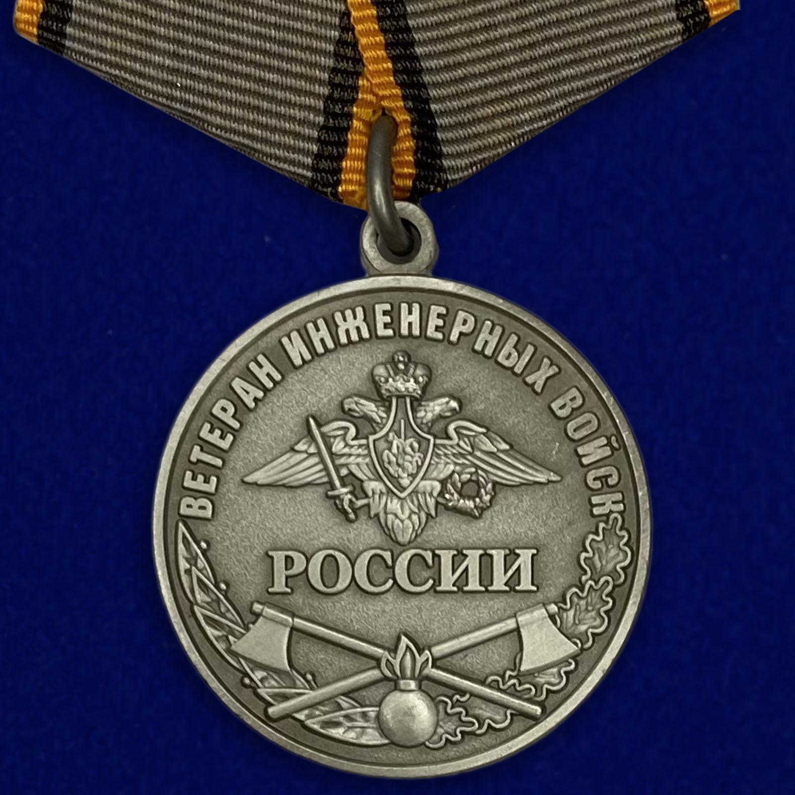 Медаль Ветеран Инженерных войск