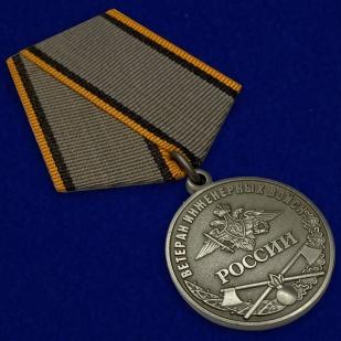 Купить медаль Ветеран Инженерных войск