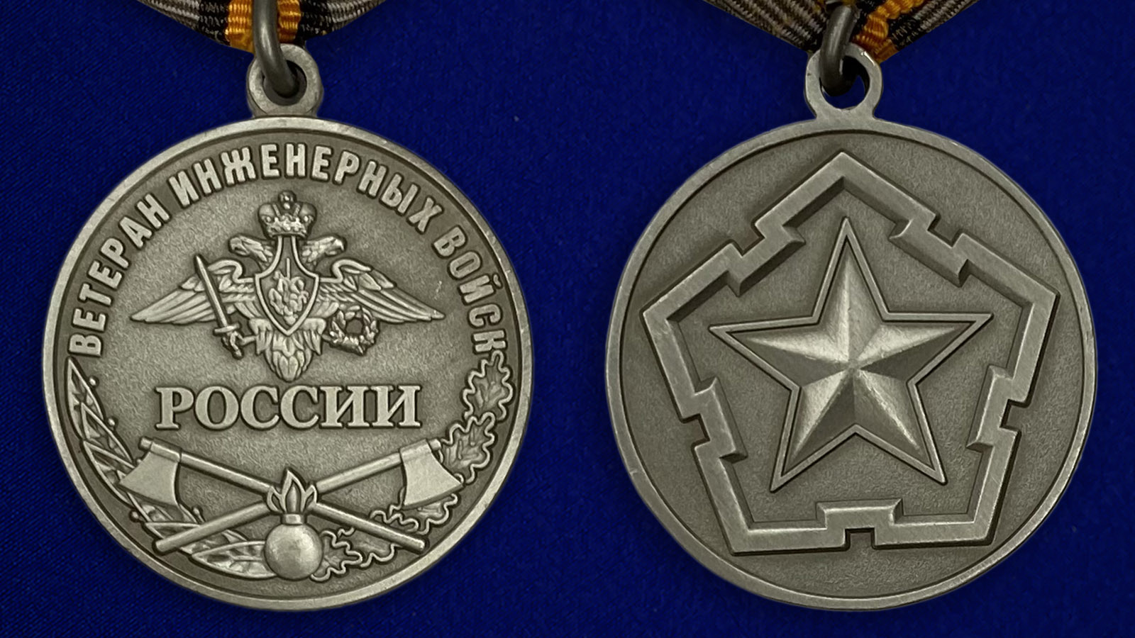 Медаль Ветеран Инженерных войск России-аверс и реверс