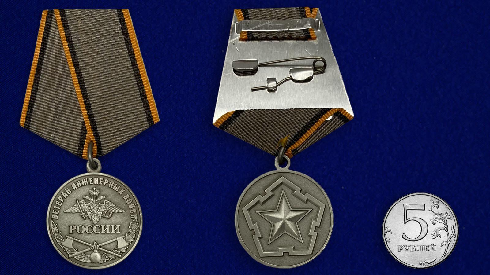 Медаль Ветеран Инженерных войск России-сравнительный размер