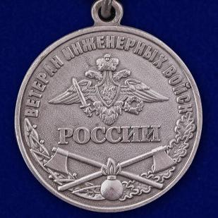 """Купить медаль """"Ветеран Инженерных войск"""" в наградной коробке"""