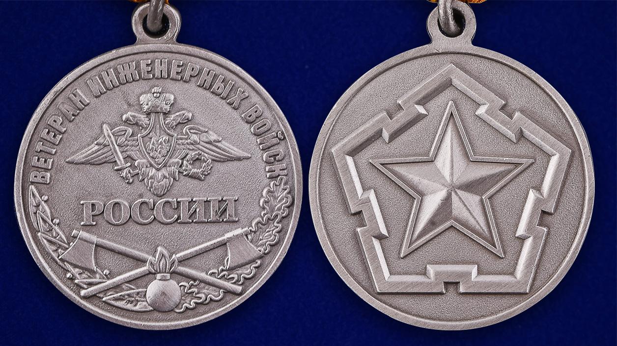 """Медаль """"Ветеран Инженерных войск"""" в наградной коробке - аверс и реверс"""