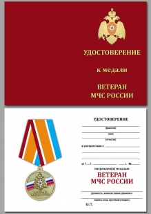 Медаль Ветеран МЧС России - удостоверение