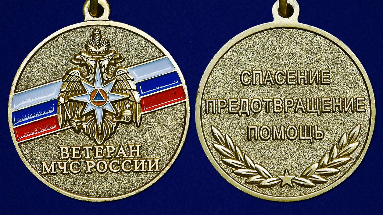 Медаль Ветеран МЧС России - аверс и реверс