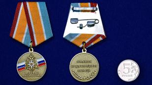 Медаль Ветеран МЧС России - сравнительный вид