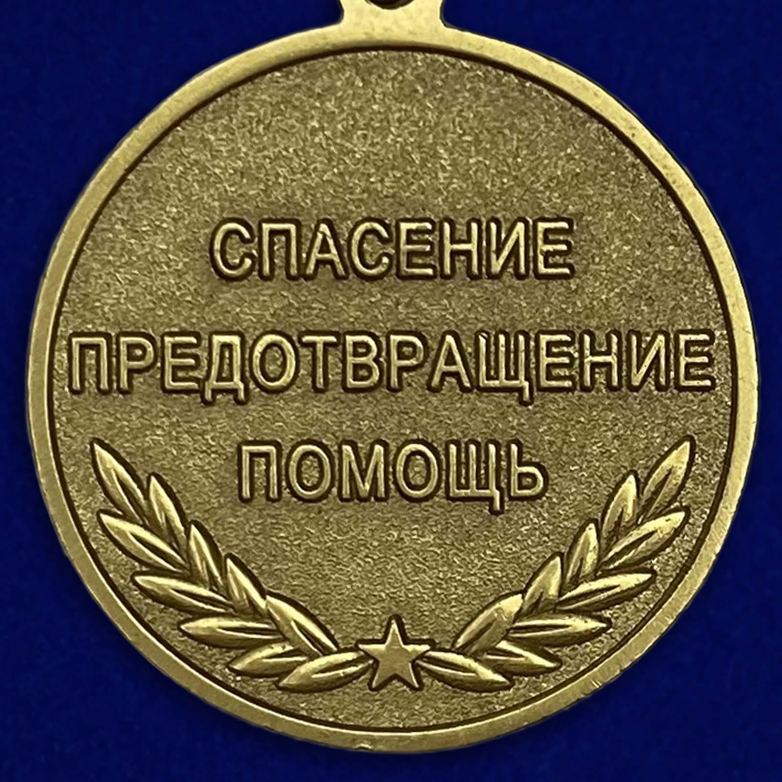 """Медаль """"Ветеран МЧС России"""" по выгодной цене"""
